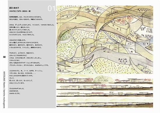 dd2006_natsume.jpg