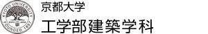 京都大学工学部 建築学科